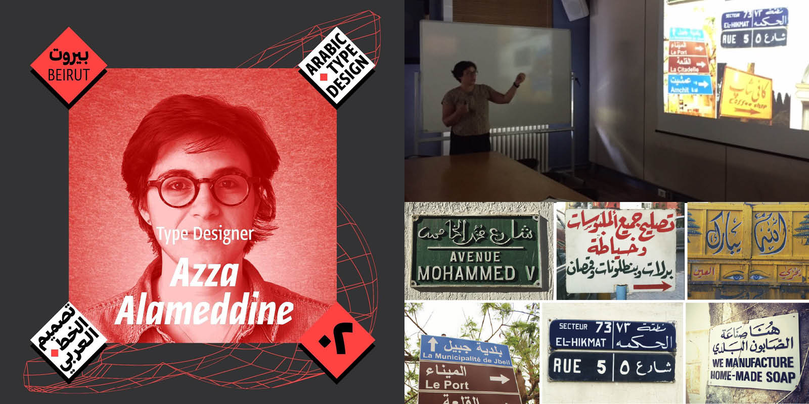 Azza Alameddine Workshop